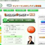 ENGLISH POWER