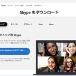 スカイプ(skype)のダウンロード手順