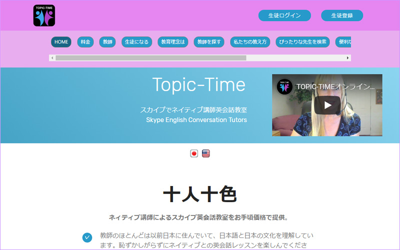 TOPIC-TIME