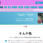 TOPIC-TIME(口コミ多数)