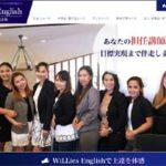 WiLLies English(ウィリーズ英語塾)