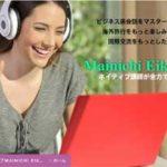 オンライン英会話ネイティブ Mainichi Eikaiwa