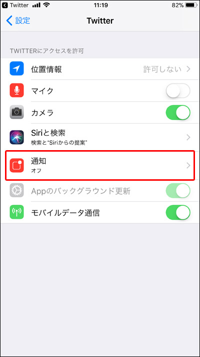 iPhone設定9