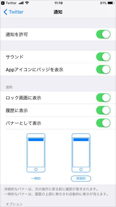 iPhone設定11