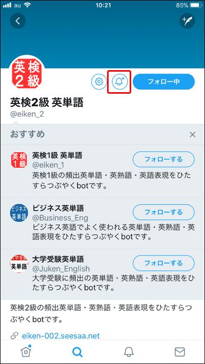 iPhone設定6