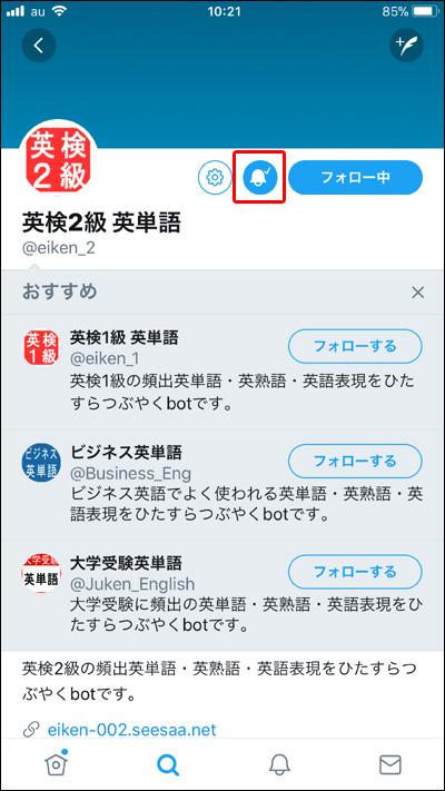 iPhone設定13