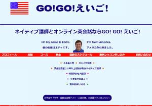 GO!GO!えいご!