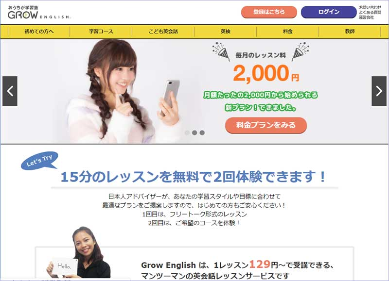 GROW ENGLISH