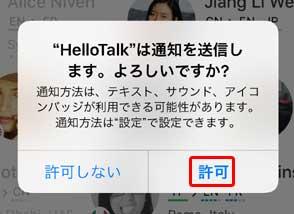 HelloTalk 登録画面メッセージ2
