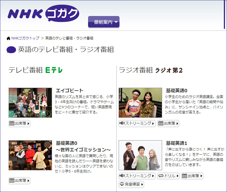 NHK ゴガク