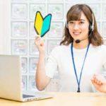 初心者がオンライン英会話を利用して効果的に英会話を習得する方法!