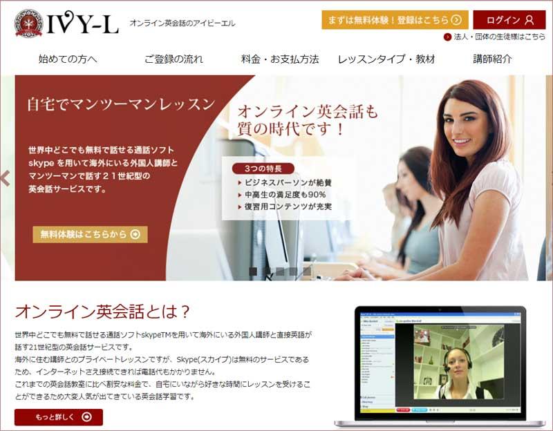オンライン英会話のアイビーエル(IVY-L)