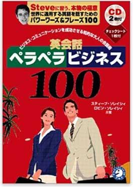 ペラペラビジネス100
