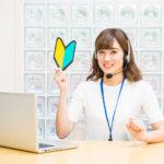 オンライン英会話スクールを利用する際の注意点