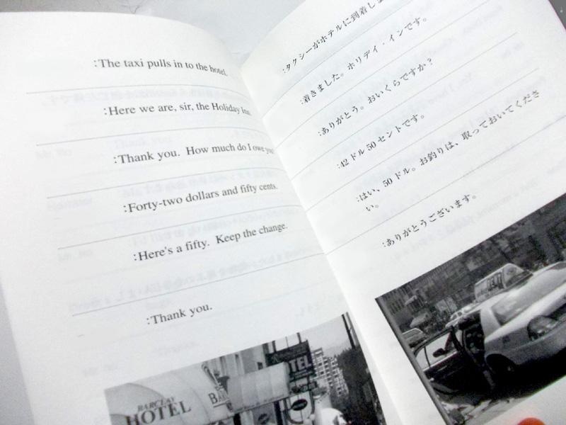 英語のテキスト