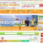 キッズスター☆イングリッシュ (Kids Star English)