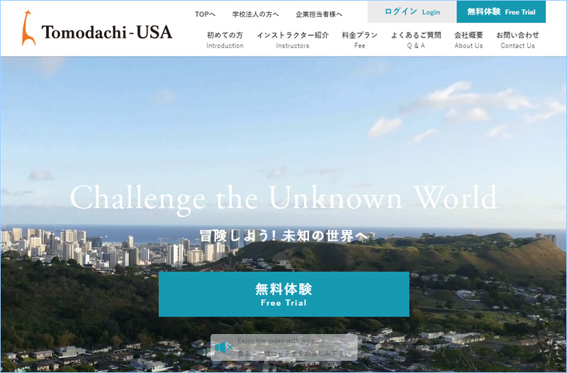 Tomodachi-USA