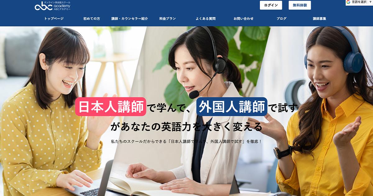 オンライン英会話スクール ABCアカデミー