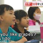 「日本より3学年速い!?台湾キッズ英語教育」とは?