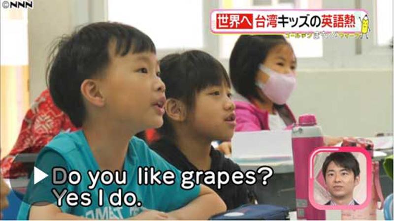 台湾での子供への英語教育