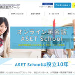 ASET英会話スクール