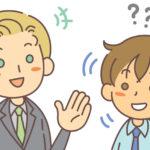日本人はなぜ英語の聞き取りが苦手なのでしょうか?