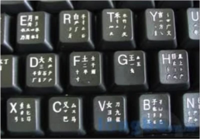 中国語のキーボード