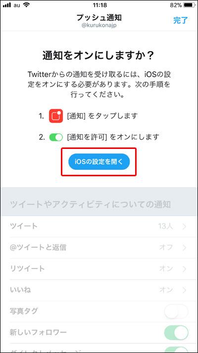 iPhone設定8