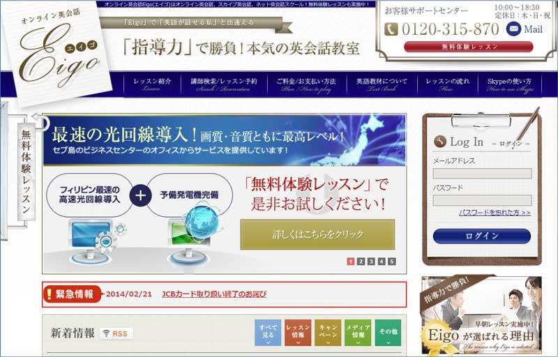 オンライン英会話 Eigo (エイゴ)