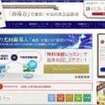 オンライン英会話 Eigo(エイゴ)