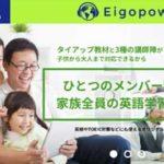 Eigopower エイゴパワー
