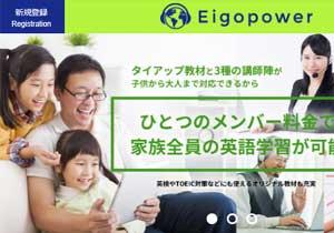Eigopower