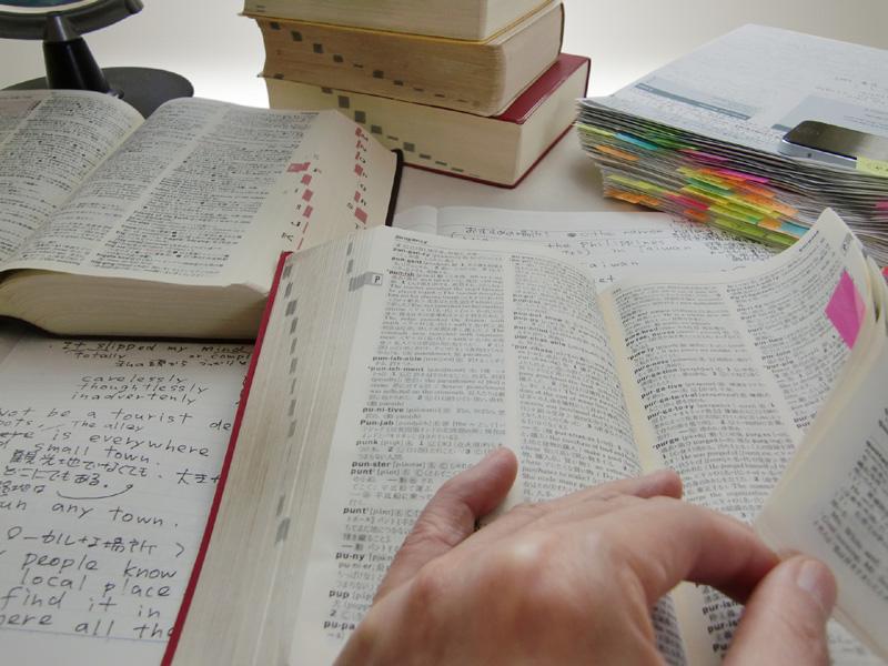 英語の学習