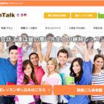 オンライン英会話 English Talk(口コミ多数)