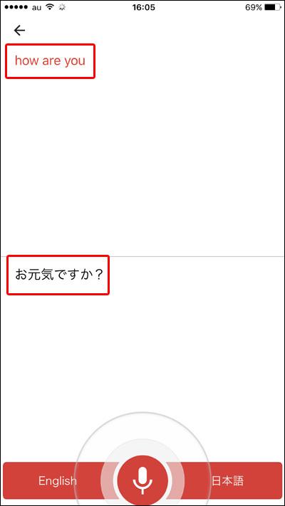 Google翻訳画面5