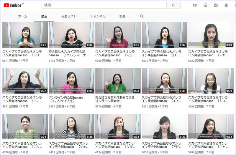 hanaso講師紹介ビデオ