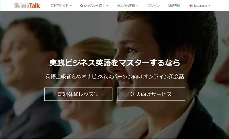 スキマトーク Skima Talk