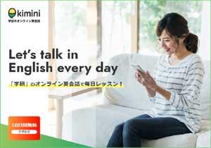 Kimini 学研のオンライン英会話