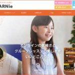 小学生向けオンライン英会話 LEARNie