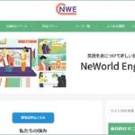 NeWorld English(ニューワールドイングリッシュ)