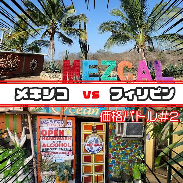 【価格バトル其の二】フィリピン VS メキシコ