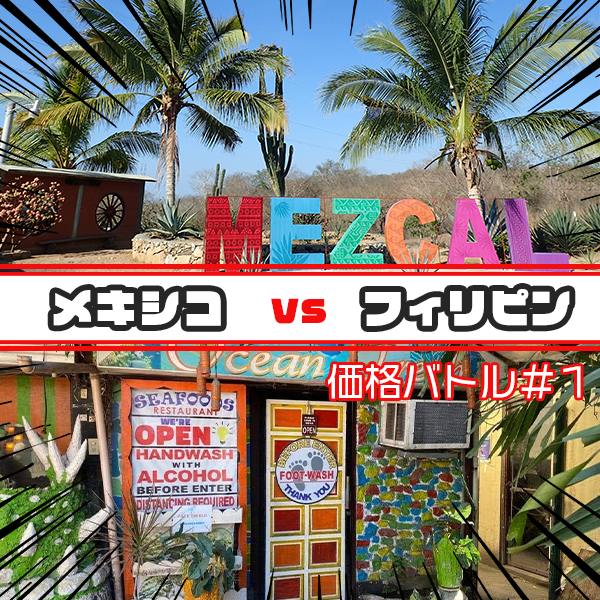 【価格バトル其の一】フィリピン VS メキシコ