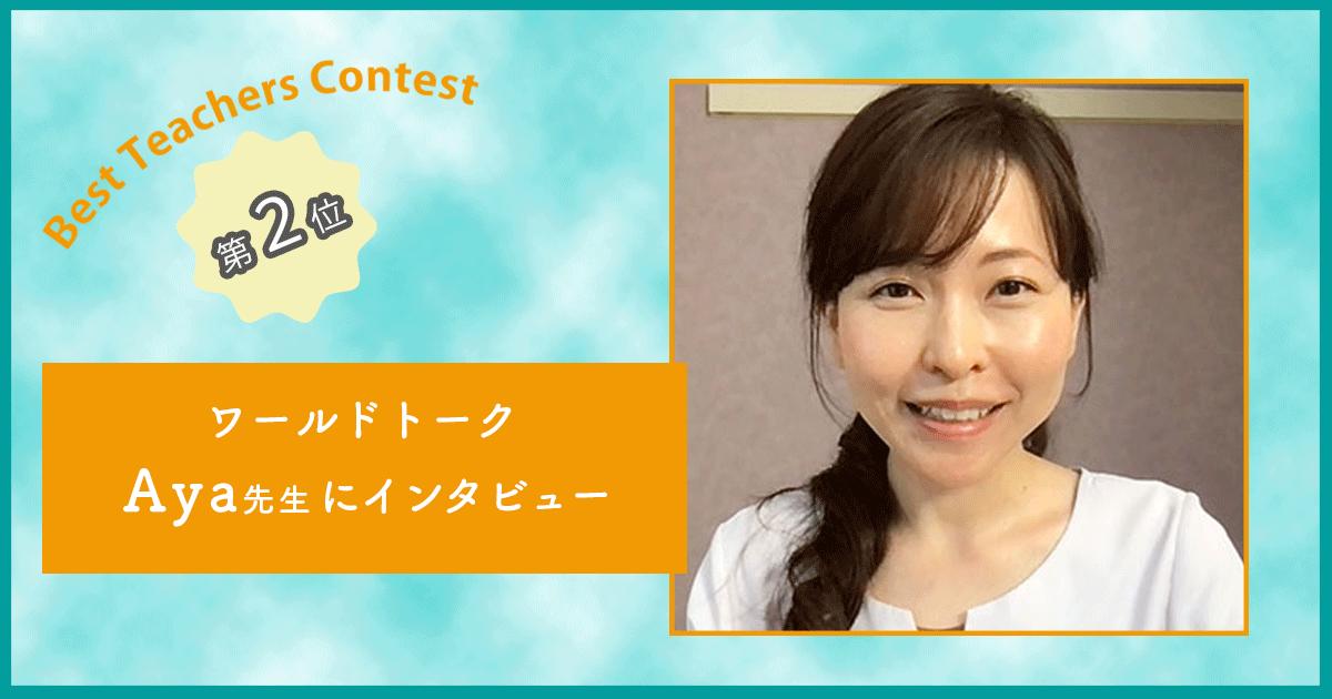 Best Teachers Contestに入賞されたワールドトークAya先生にインタビューしました!
